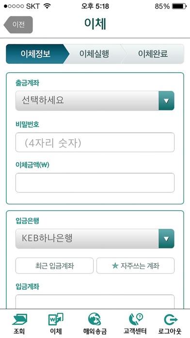KEB 하나은행 글로벌(다국어) 뱅킹 for Windows