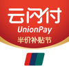 云闪付-银行业统一移动支付App