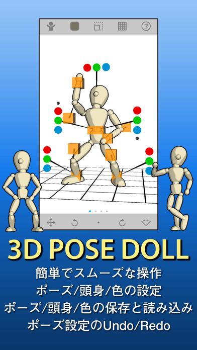 3D POSE DOLLのおすすめ画像1