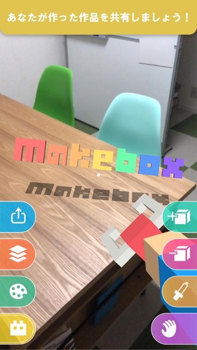 Makebox ARのおすすめ画像4