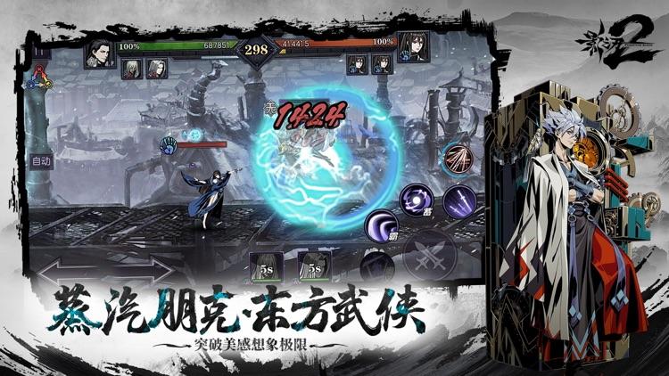 影之刃2 – 东方武侠竞技手游 screenshot-3