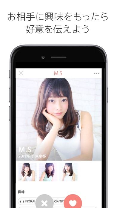 マッチアラーム 毎朝8時に新しい出会いが届く恋活、婚活アプリスクリーンショット