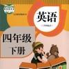 小学英语四年级下册(3年级起点)PEP人教版同步课堂学习机