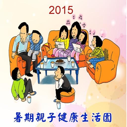 2015 親子生活園