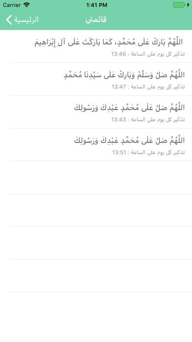 تذكير الصلاة على الحبيب محمد screenshot 4