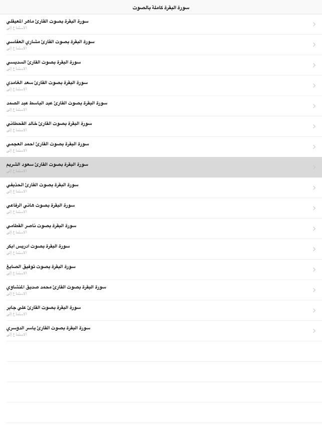 ae9a623f888dc  سورة البقرة كاملة بالصوت on the App Store