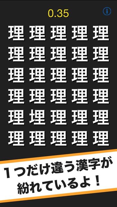 漢字間違い探しスクリーンショット1