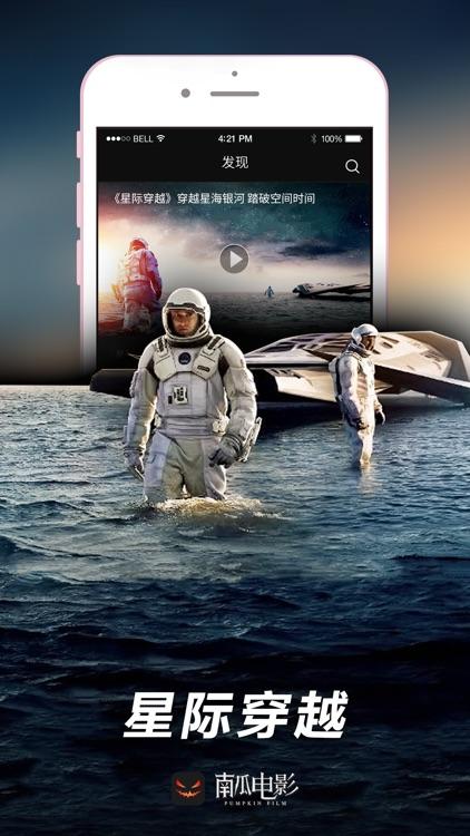 南瓜电影 - 高清影视精品APP screenshot-3
