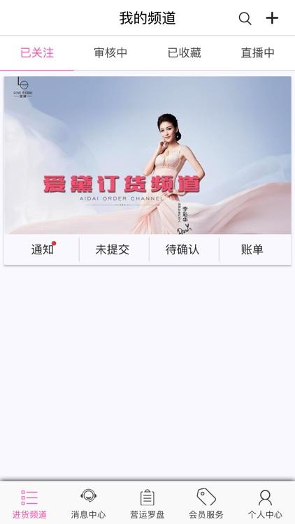 名品枫荟 screenshot-0