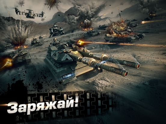 War Planet Онлайн для iPad