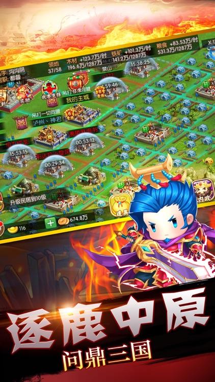 三国机密-策略三国SLG游戏 screenshot-3