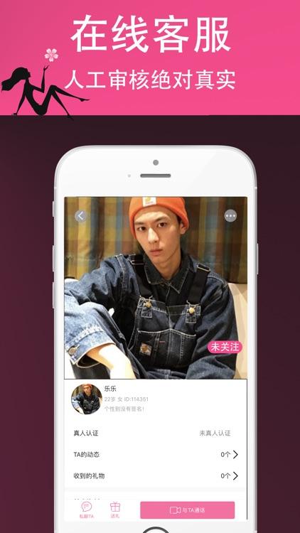 蜜爱情-一对一视频聊天交友软件 screenshot-3