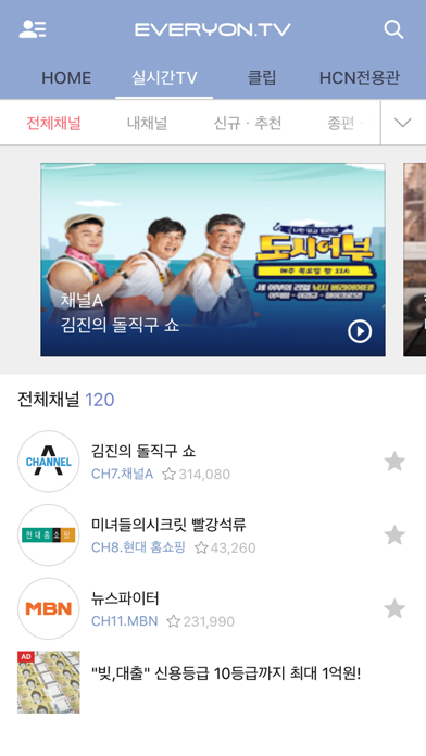 에브리온TV for Windows