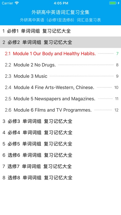 Screenshot for 外研高中英语单词词汇全集 in Pakistan App Store