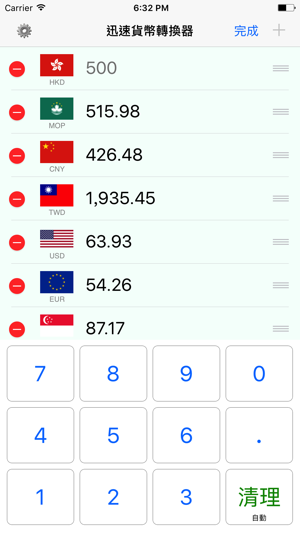 迅速貨幣轉換器 - 無廣告 Screenshot