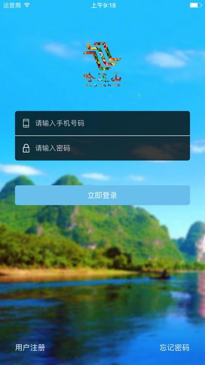 绿色有机农业 screenshot-4
