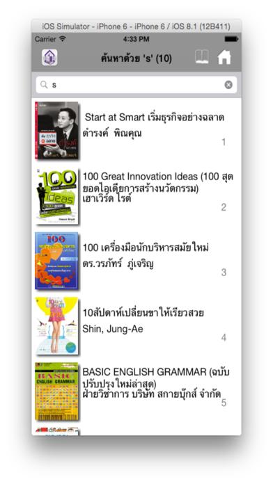 RU Library e-Book