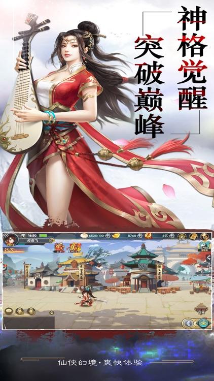 轩辕仙侠录-修仙3D手游,仙侠奇迹!