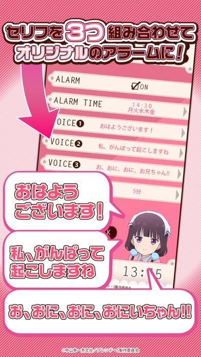 ブレンド・S ~苺香アラーム~ screenshot1