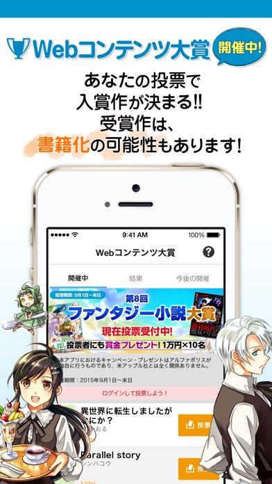 アルファポリス 小説・漫画を読もう!|iPhone最新人気アプリ ...