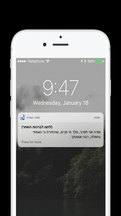 מי לה' אלי Screenshot 1