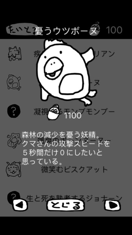 クマ進撃!森でクマさんテラヤバス screenshot-4