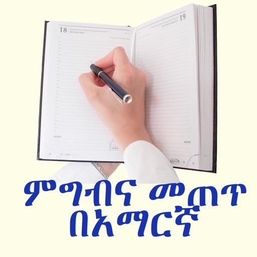 Amharic Words for Food Audio