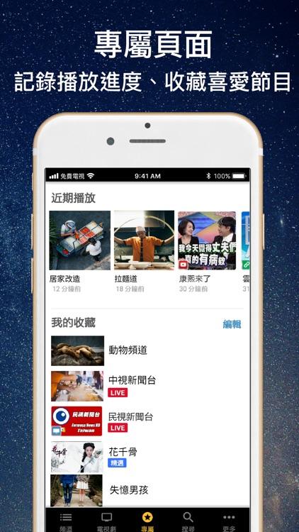 電視第四台:電視劇&新聞直播 screenshot-4