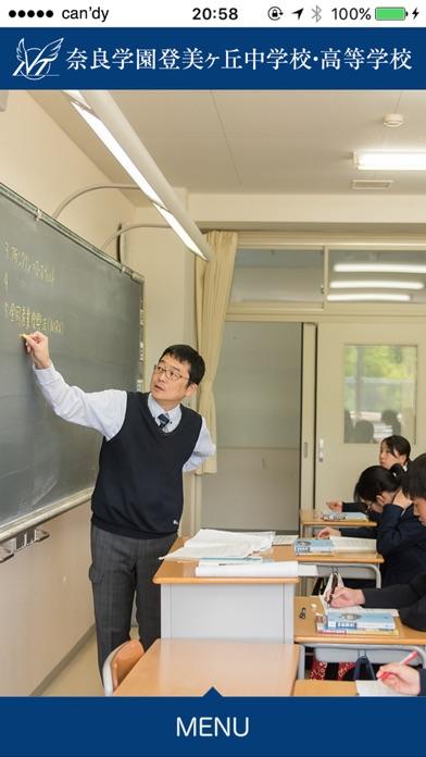 点击获取奈良学園登美ヶ丘中学校・高等学校