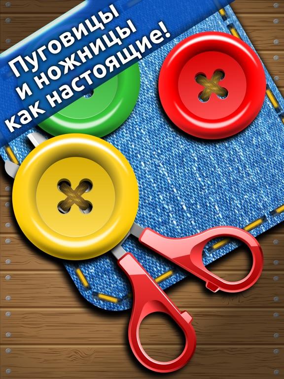 Пуговицы и Ножницы на iPad