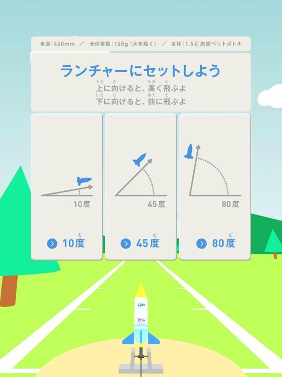 体験!水ロケットシミュレーション by JAXA・JEDIのおすすめ画像3