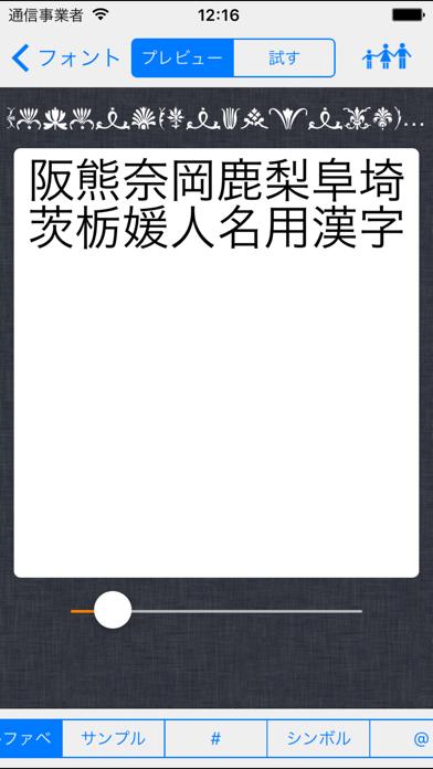 フォントのサンプルを表示  HDのおすすめ画像3