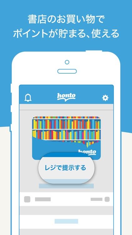 書店の在庫を検索:honto with