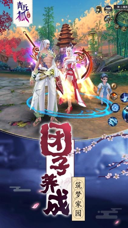 青丘狐传说-感恩季 screenshot-4