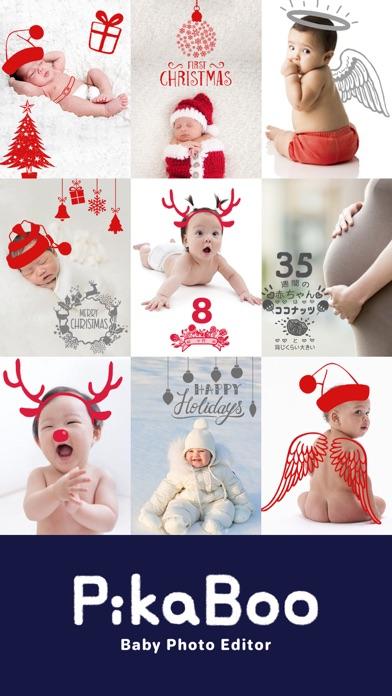 赤ちゃん写真 - PikaBoo - スタンプ アプリのスクリーンショット1