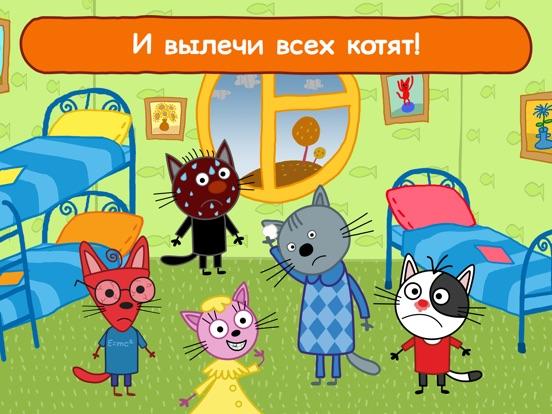 Игра Три Кота: Доктор, Игра от СТС