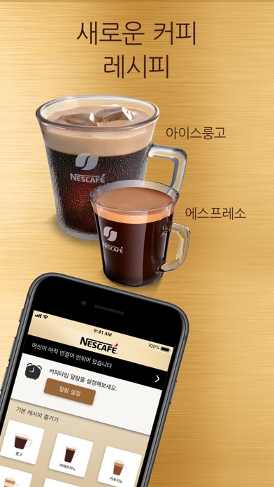 다운로드 NESCAFÉ Systems Android 용