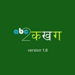 Type Nepali - abc2Kakhaga on the App Store