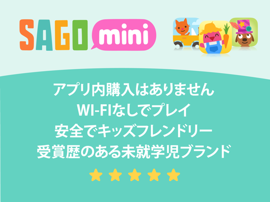 Sago Miniスノーデーのおすすめ画像5