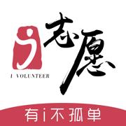 i志愿-广东志愿者