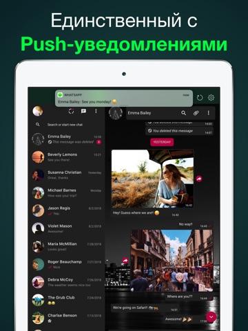 Скриншот из Messenger for WhatsApp Premium