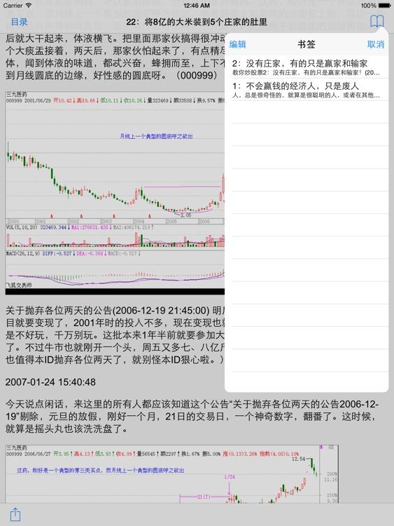 缠中说禅-教你炒股票HD screenshot-4