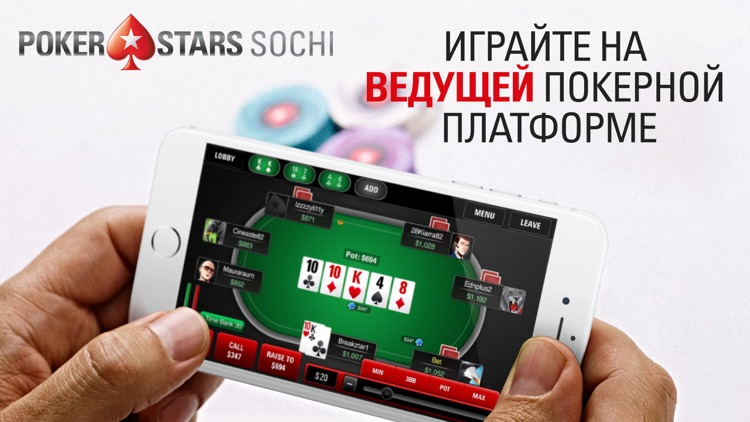 PokerStars Сочи: Онлайн покер