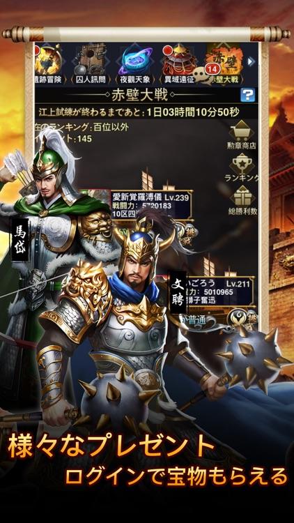 三国志·趙雲英雄伝-お手軽放置系ゲーム screenshot-3