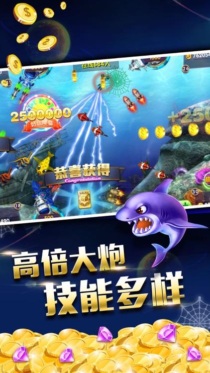 街机欢乐捕鱼-捕鱼街机达人捕鱼 screenshot-4