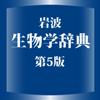 Keisokugiken Corporation - 岩波 生物学辞典 第5版 (ONESWING) アートワーク