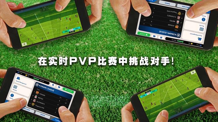实况足球 screenshot-2
