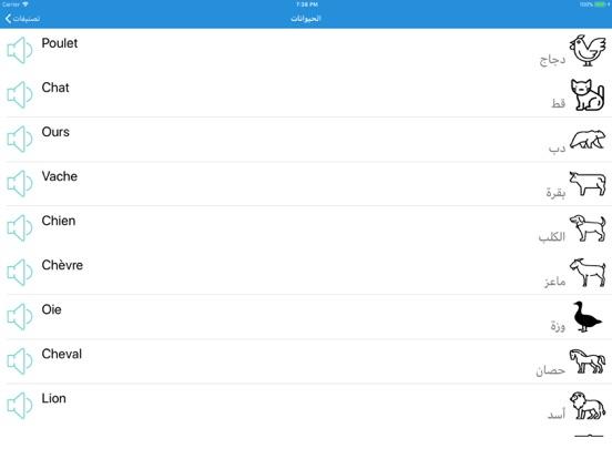 تعلم الفرنسية بسهولة وبالصوت screenshot 6