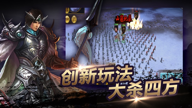 三国-无双战纪 screenshot-4