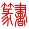 篆书-篆体-篆刻